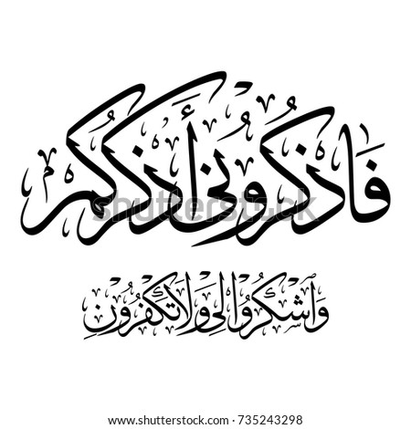 "Arabic Calligraphy of verse number 152 from chapter ""Al-Baqara"" of the Quran, translated as: ""So remember Me; I will remember you. And be grateful to Me and do not deny Me"". Islamic Vectors."