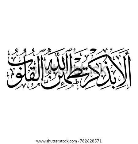 Arabic Calligraphy of verse number 28 from chapter