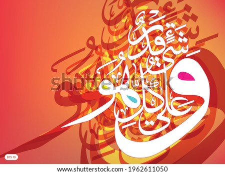 Arabic Calligraphy of Wahuwa Ala Kulli Shai in Qadeer. Painting which means 'Indeed, Allah is over all things competent' Foto stock ©