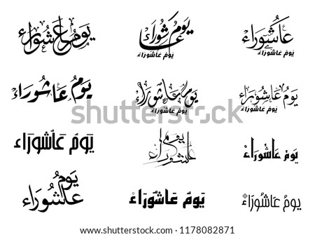 "Arabic calligraphy of ""YOUM ASHURA"", Ashura is the tenth day of Muharram in the Islamic calendar. for Muslim Community festivals.  - Shutterstock ID 1178082871"