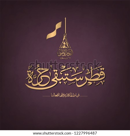 Arabic calligraphy (Qatar is free forever) text or Arabic font in Thuluth style for Qatar national day with Qatar national day logo