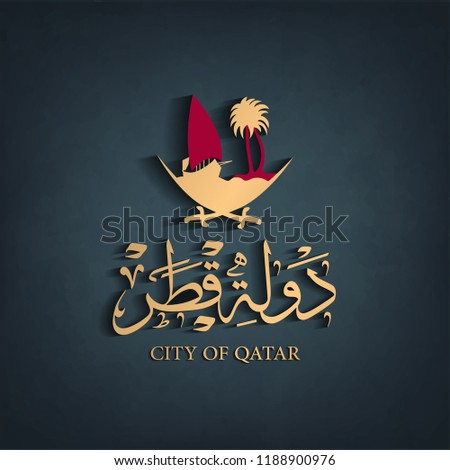 arabic calligraphy (Qatar) text or arabic font in thuluth style for Names of Arab Countries with Qatar logo - national day