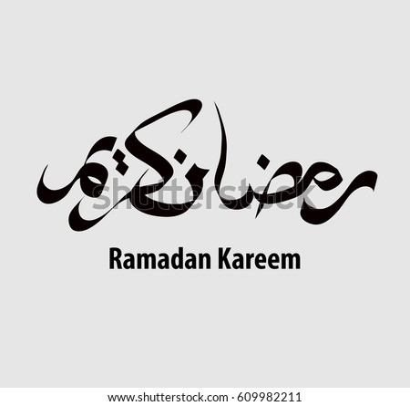 Arabic calligraphy Ramadan Kareem. Vector lettering.