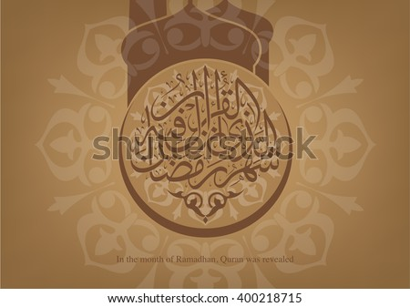 arabic calligraphy reads   in
