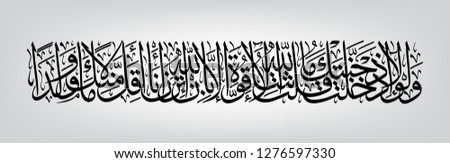 """Arabic calligraphy Surat Al-Kahf (verse 39) means """"And why did you, when you entered your garden, not say, What Allah willed [has occurred]; there is no power except in Allah """" - Vector"""