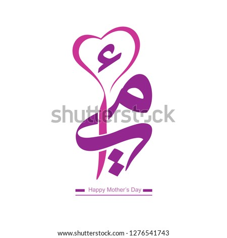 Arabic Calligraphy surrounded with heart , translation : My mother - vector design for mother's day -