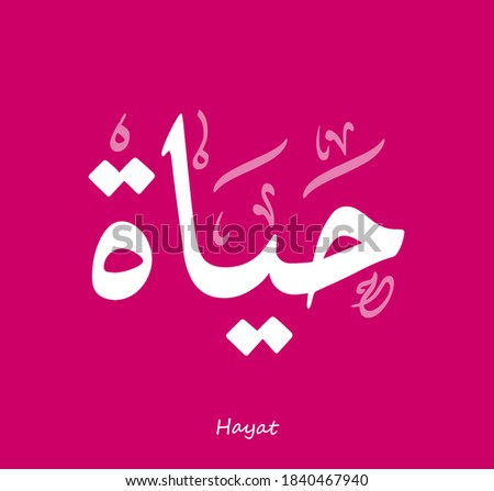 arabic calligraphy text design