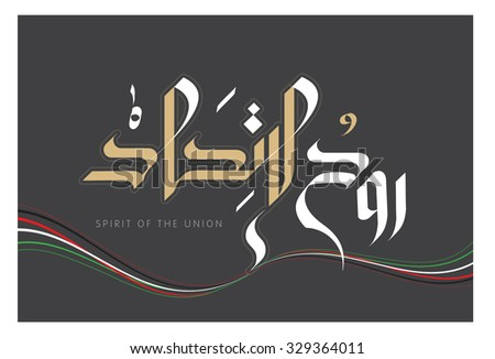 arabic calligraphy text meaning