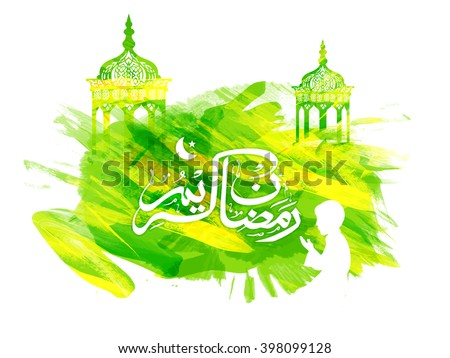 arabic calligraphy text ramadan