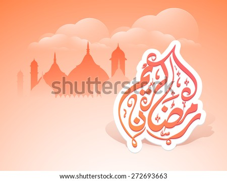 Arabic calligraphy text Ramazan Kareem (Ramadan Kareem) with islamic mosque on colorful cloudy background for holy month of muslim community festival celebration. - Shutterstock ID 272693663