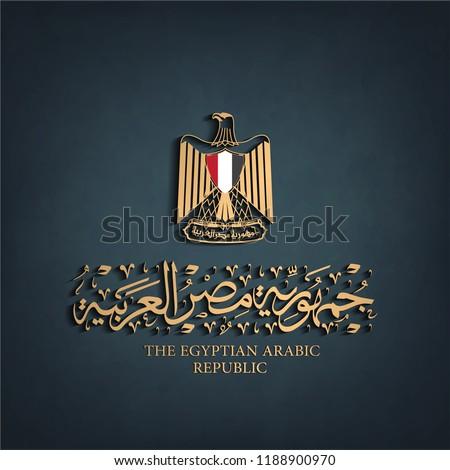 arabic calligraphy (The Egyptian Arabic Republic) text or font in thuluth style for Names of Arab Countries - Eagle Flag of Egypt - national day 6 october war - 23 July revolution