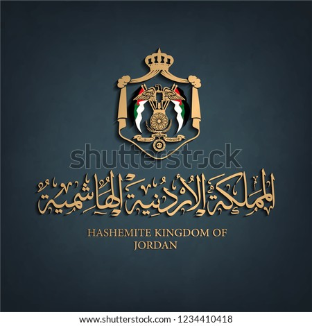 arabic calligraphy (the Hashemite Kingdom of Jordan) text or arabic font in thuluth style for Names of Arab Countries with Jordan logo - national day