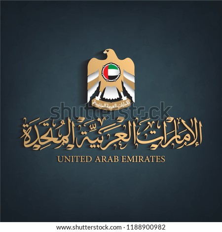 arabic calligraphy (The United Arab Emirates ) text or arabic font in thuluth style for Names of Arab Countries with UAE logo - national day