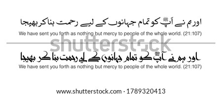 Arabic calligraphy translation And we have sent you O Muhammad not but as a mercy for the Aalameen (mankind, jinns and all that exists) Stock fotó ©