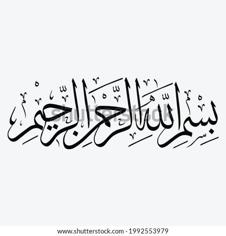 Arabic Calligraphy. Translation: Basmala - In the name of God, the Most Gracious, the Most Merciful Stock fotó ©
