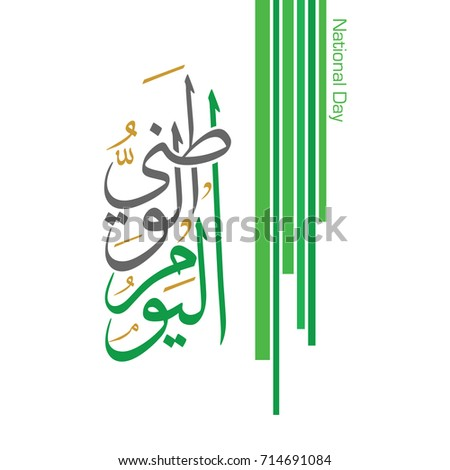 Arabic Calligraphy, Translation : National Day of Saudi Arabia