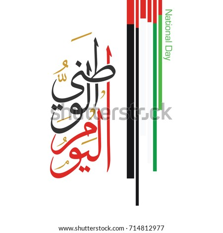 arabic calligraphy  translation