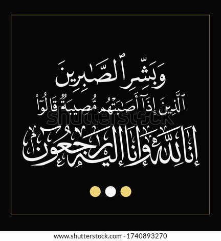 "Arabic calligraphy  translation:  Who when disaster strikes them say ""Indeed we belong to Allah and indeed to Him we will return""  traditional can be used in many topic like Solace, death, misfortune"