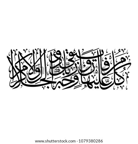 arabic calligraphy vector from