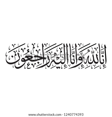 """Arabic Calligraphy Vector from Verse 156, chapter """"Al-Baqara"""" of the Quran, translated as: """"Indeed we belong to Allah, and indeed to Him we will return""""."""