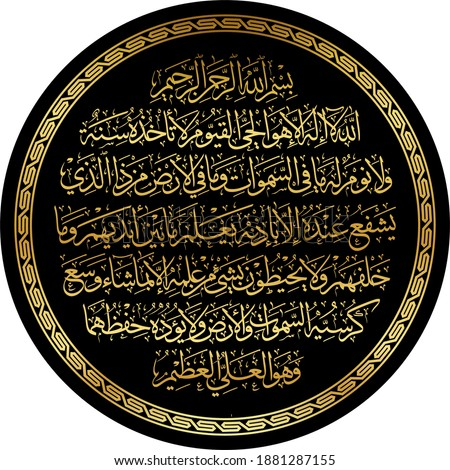 """Arabic Calligraphy Vector from verse 255 from chapter """"Al-Baqarah 2 Ayat ul Kursi Ayatul Kursi"""" of the Quran. Says, """"Allah - there is no deity except Him......."""