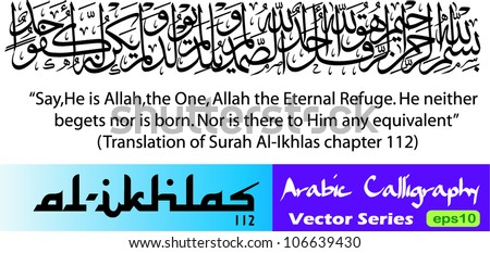 Arabic calligraphy vector of Al Ikhlas the 112th chapter in Koran translated as Say He is Allah the One Allah the Eternal Refuge He neither begets nor is born Nor is there to Him any equivalent