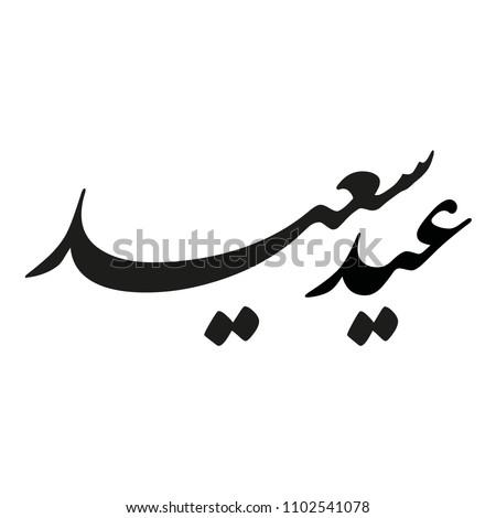 "Arabic Calligraphy VECTOR of ""EID SAID"", translated as: ""Happy Feast"", Beautiful Greeting for Eid Al-Adha and Eid Al-Fitr, for the Islamic Community Festivals."