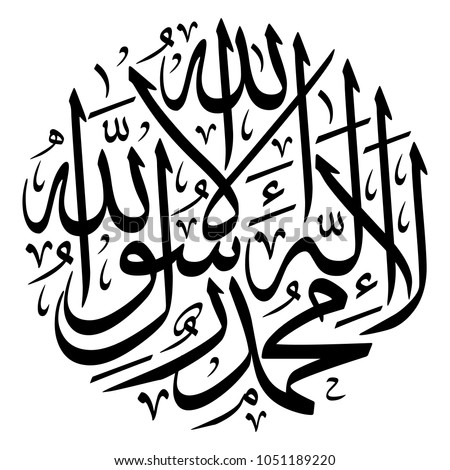 "Arabic Calligraphy Vector of the Islamic testimony, Translated as: ""There is no god worthy of worship except Allah and that Muhammad is the Messenger of Allah""."