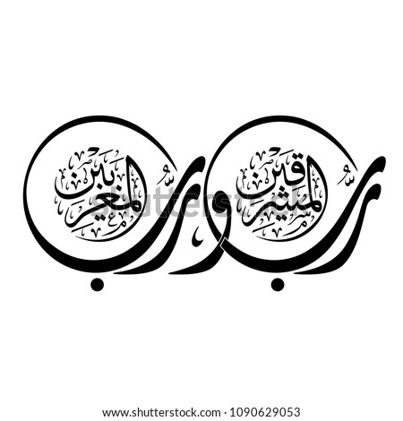 arabic calligraphy vector of