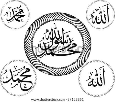 Arabic calligraphy vector transliterated as Muhammad Rasulullah which mean Muhamad is the messenger of God with accompanying two set of different Allah and Mohammad wording in thuluth style