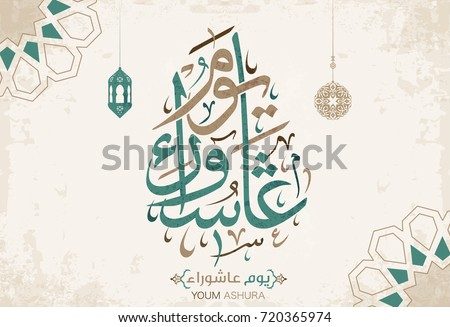 "Arabic calligraphy vector  ""Youm Ashura"", Ashura is the tenth day of Muharram in the Islamic calendar 2 #720365974"
