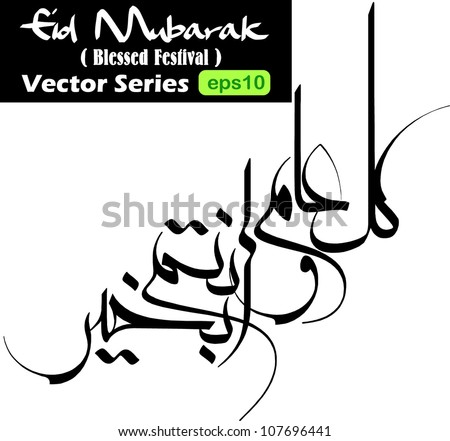 stock vector : Arabic calligraphy vectors of an eid greeting 'Kullu am wa antum bi-khair' (translation:May you be well throughout the year).It is commonly used to greet during eid and new year celebration