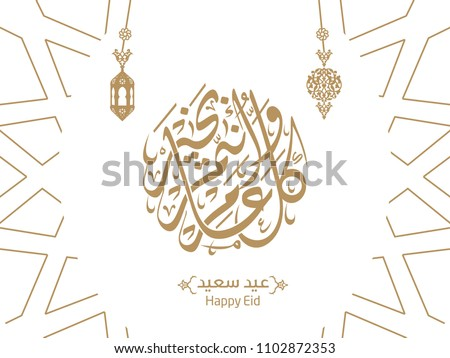 Arabic calligraphy vectors of an eid greeting 'Kullu am wa antum bi-khair' (translation- May you be well throughout the year) 2