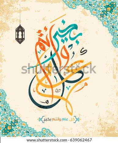 arabic calligraphy vectors of