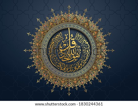 """Arabic Calligraphy, verse no 1-4 from the chapter """"Al-Ikhlas 112"""" of the Quran. Say, """"He is Allah [is] One, Allah, the Eternal Refuge. He neither begets nor is born, Nor is there to Him any equivalent"""