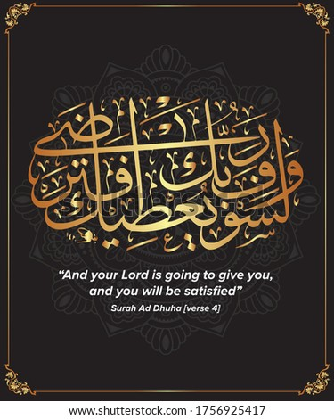 Arabic Calligraphy Wa la sawfa y'uteeka rabbuka fatarda; of verse 4 from chapter `Surah Ad-Dhuha` of the Quran, translated as:`And your Lord is going to give you, and you will be satisfied`. Zdjęcia stock ©