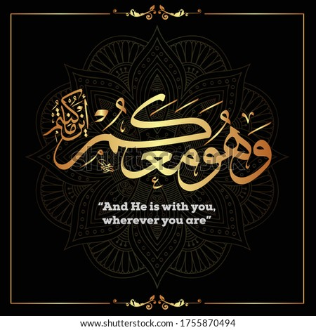 Arabic Calligraphy wahuwa maakum ainama kuntum of verse 4 from chapter `Al-Hadid` of the Quran, translated as:`And He is with you, wherever you are.`white gold color for celebrations greeting cards