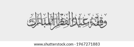 Arabic Calligraphy Wishing you Eid Fitr Mubarak (traditional Muslim greeting reserved for use on the festivals of Eid) written in Arabic calligraphy. Useful for greeting card and other material - Isol