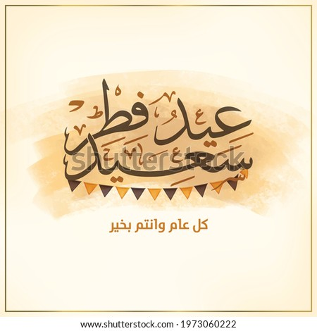 Arabic Calligraphy Wishing you very Happy Eid Fitr (traditional Muslim greeting reserved for use on the festivals of Eid) written in Arabic calligraphy. Useful for greeting card and other material.