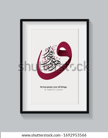 Arabic Calligraphy with Black frame on a wall vector background. Surah AL Hadid 57-2,  Holy Quran. Say: He has power over all things.