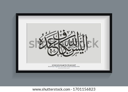 Arabic Calligraphy with Black frame on a wall vector background. Surah Az Zumar 39:36,  Holy Quran. Say: Is God not enough for His servant. vector illustration.