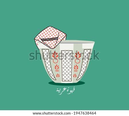 Arabic coffee  cup sticker | Arabic sticker with Arabic quote means ( Arabic coffee  )
