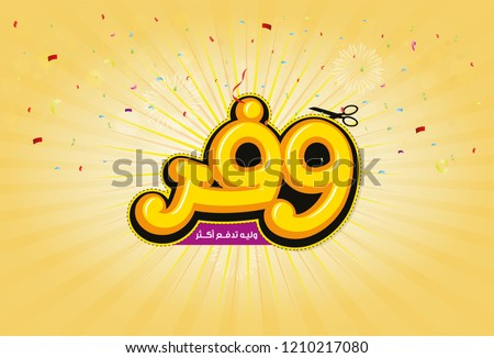 Arabic Discount tag with special offer means save money.Promo tag discount offer layout. Sale label with advertise offer design template. Sticker sign price isolated modern graphic vector illustration.