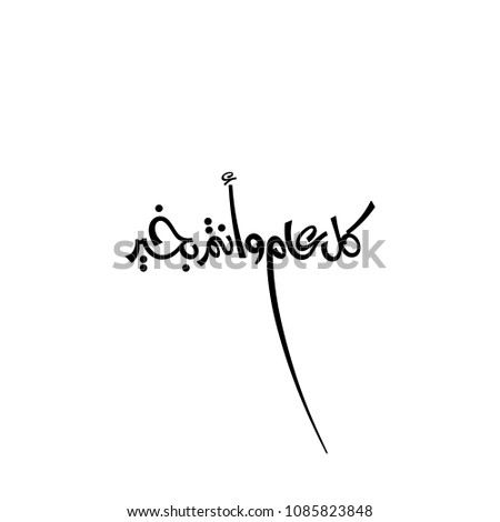 Arabic Freehand Calligraphy of the most common Arabian Greeting, Translated as: