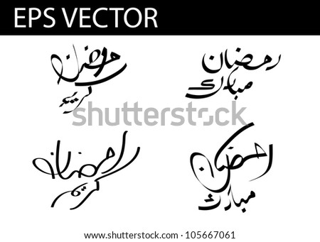 Arabic Hand Written Greeting Calligraphy