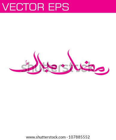 Arabic Hand Written Greeting Calligraphy (translated as greetings of Islamic month)