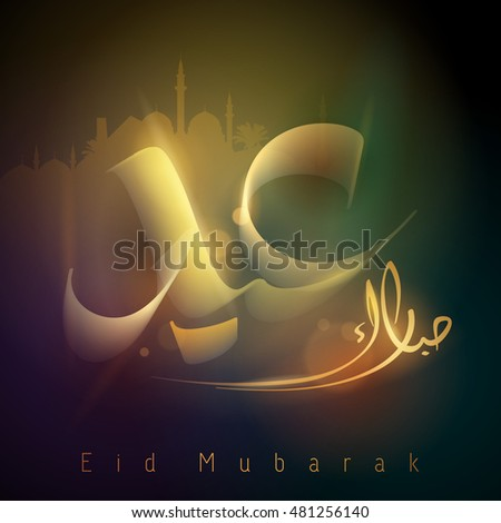 Arabic islamic calligraphy design Eid Mubarak for greeting card #481256140