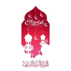 Arabic Islamic Calligraphy Design Maulid al-Nabi al-Sharif greeting card