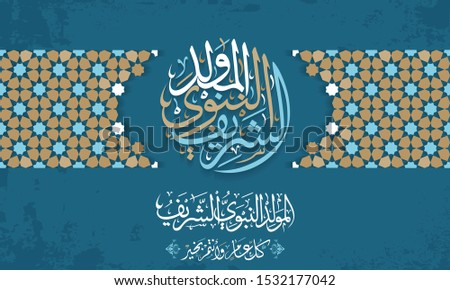 "Arabic Islamic Calligraphy Design Mawled al-Nabi al-Shareef ""translate Birth of the Prophet"" greeting card. Islamic Decoration. Vector"