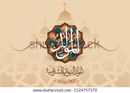 "Arabic Islamic Calligraphy design Mawlid al-Nabi al-Sharif greeting card ""translate Birth of the Prophet"". Islamic Ornament Background. Vector illustration"